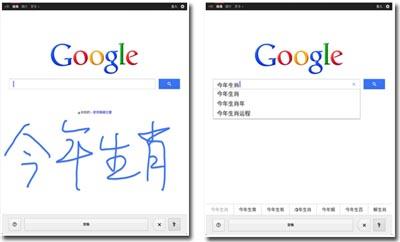 Google El Yazısı Tanıma Aracında Güncellemeler Yaptı